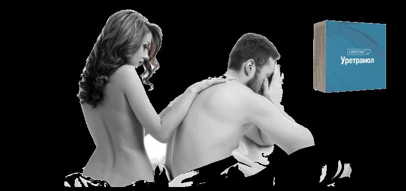 Уретрамол эфективное лекарство для усиления потенции мужика
