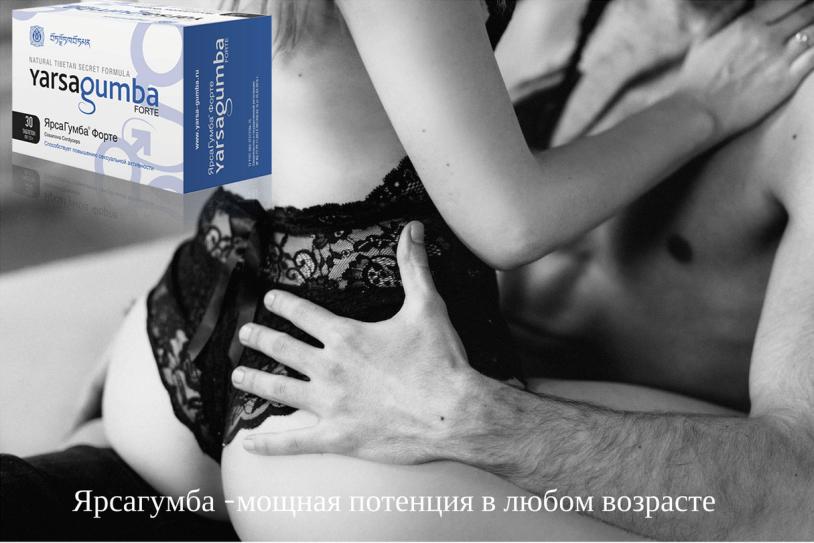Ярсагумба форте лучший препарат для потенции мужчины в любом возрасте
