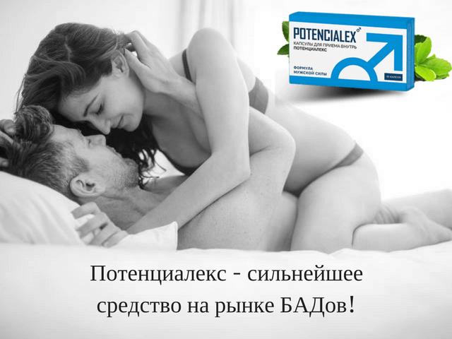 Потенциалекс капсулы для усиления потенции и тестостерона