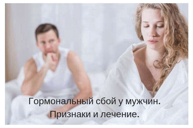 Гормональный сбой у мужчин как причина сексуальных неудач