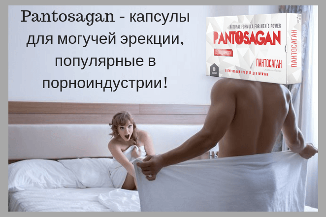 Мужчина в постели с женщиной перед сексом и капсулы Пантосаган