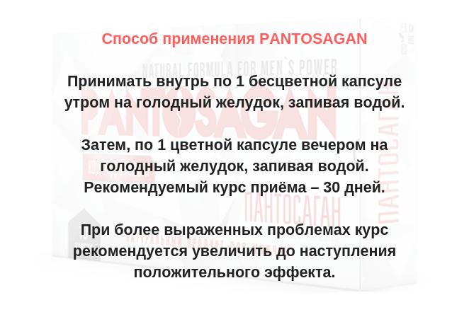 Инструкция применения таблеток Пантосаган