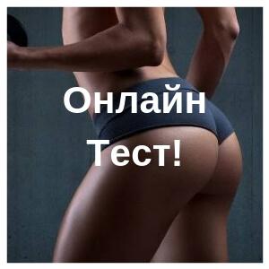 Онлайн тест на виды жоп женских