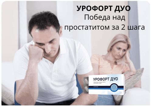 Урофорт Дуо от простатита