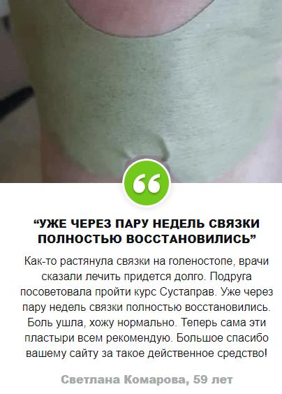 Отзывы на Сустаправ
