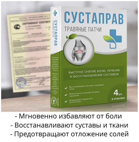 Травяные пластыри Сустаправ в упаковке