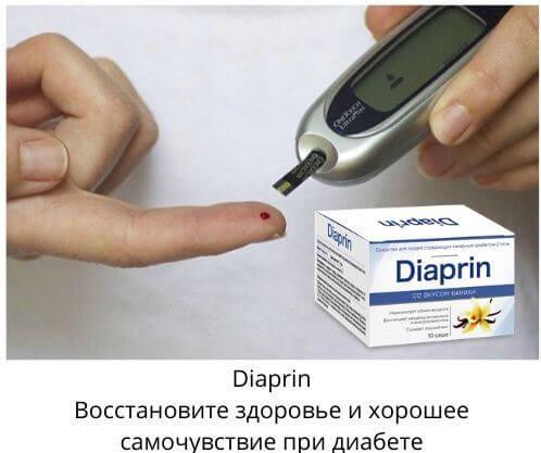 Diaprin помогает при диабете