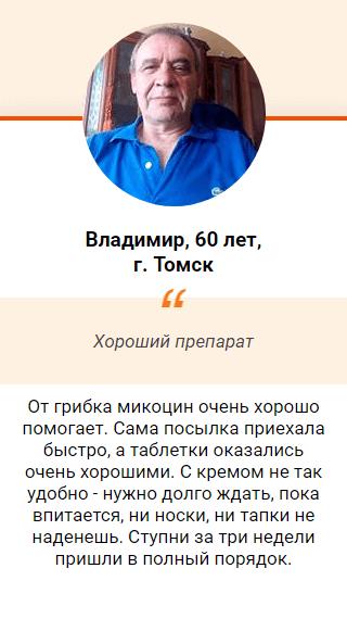 Отзыв на мазь Микоцин 1