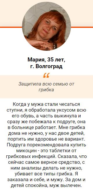 Отзыв на комплекс Микоцин