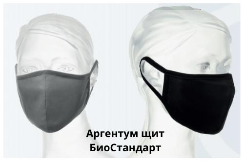 Маска с наносеребром Аргентум Щит